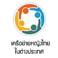 เครือข่ายหญิงไทยในต่างแดน